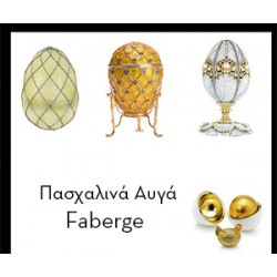 Πασχαλινά Αυγά Φαμπερζέ