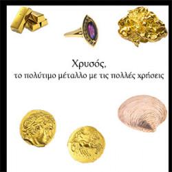 Πολύτιμα Μέταλλα: Χρυσός