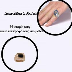 Σεβαλιέ Δαχτυλίδια