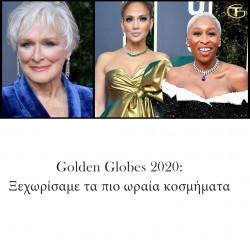 Χρυσές Σφαίρες: Τα Κοσμήματα που Ξεχωρίσαμε