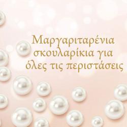 Μαργαριταρένια Σκουλαρίκια