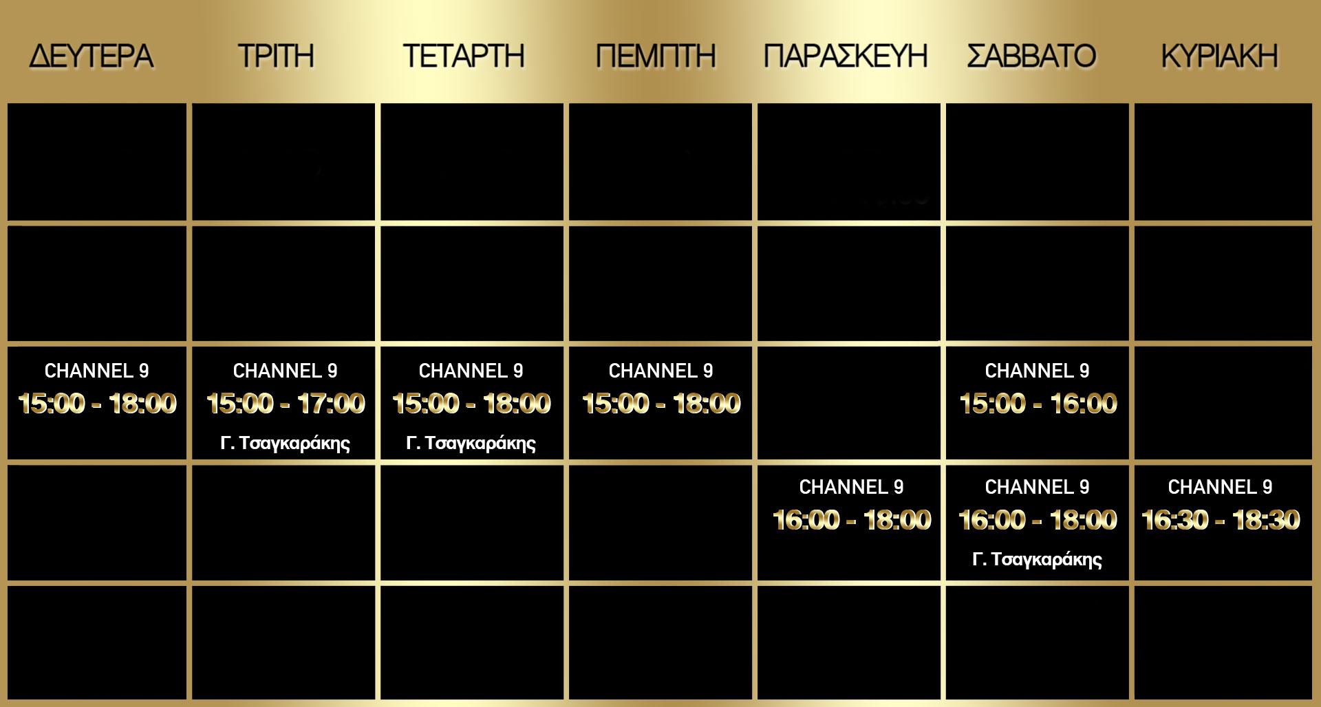 Πρόγραμμα Live Εκπομπών GT Galerie Tsangarakis